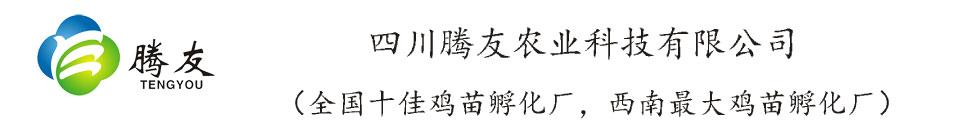四川腾友农业科技有限公司